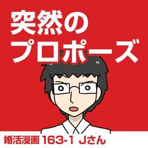 【婚活漫画】163-1 突然のプロポーズ