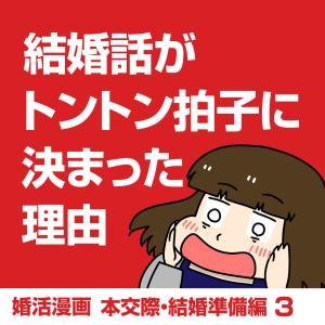 結婚話がトントン拍子に決まった理由【婚活漫画 本交際・結婚準備編3】