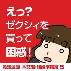 えっ?ゼクシィを買って困惑!【婚活漫画 本交際・結婚準備編5】