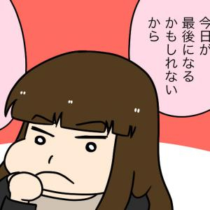 【婚活漫画】143-1 ネット婚活 Fさん 彼と最後かもしれないデート