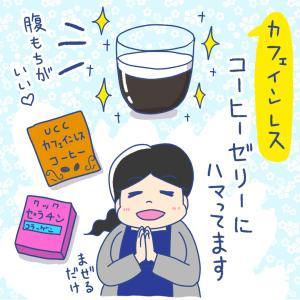 カフェインレス コーヒーゼリーにハマってます。ゼラチンで固めるだけ簡単![日常]