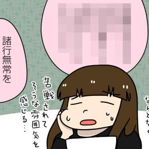 【婚活漫画】144-4 婚活プロフィールで感じた諸行無常