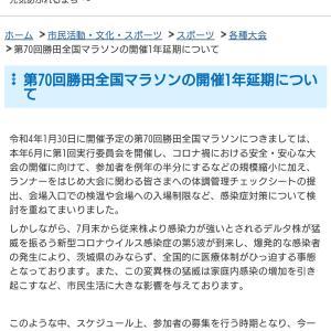 勝田全国マラソン延期・・・
