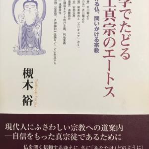 ちょっと仏教を考える (2)