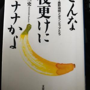 『こんな夜更けにバナナかよ』読みました