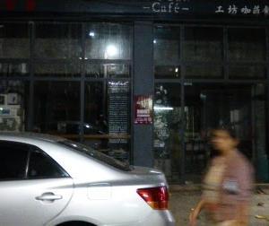 ミャンマー・ビジネスの難しさについて、近所のカフェ閉店から考えた