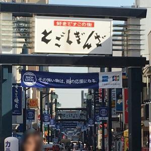都内屈指の超有名な商店街