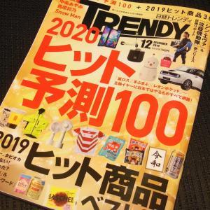 『日経トレンディ』が伝えた2019年のヒット商品
