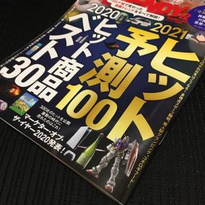 『日経トレンディ』が伝えた2020年のヒット商品