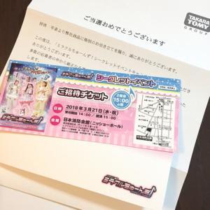 ☆【ミラクルちゅーんず】シークレットイベント☆