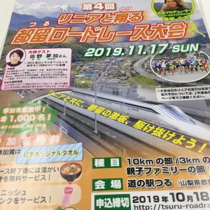 toned body日記589 日曜日はマラソン大会と仮装レース