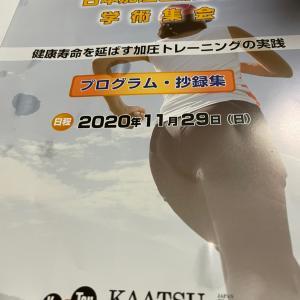 toned body日記771 加圧トレーニング学会