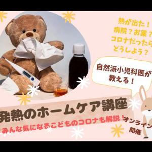 【動画販売】子育て小児科医が教える!こどもの発熱のホームケア講座
