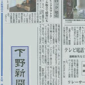 「日光杉ブロック」が、下野新聞に記事を掲載されました!