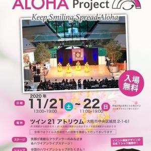 1年振りのイベント出演!明日11/21(土)京橋ツイン21アトリウム