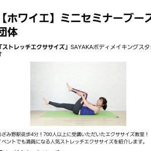 【募集】無料ミニセミナー「キレイの秘訣は肩甲骨から!」