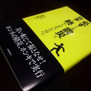 必ずくる震災で 日本を終わらせないために。