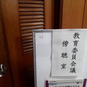 教育委員会議
