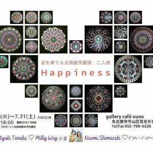 『Happiness』二人展は、いよいよあと2日☆ミ