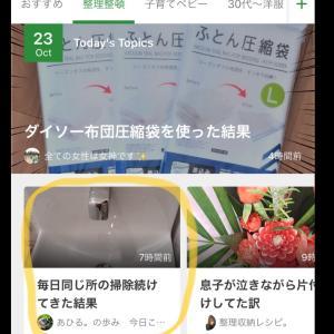 """""""【アメトピ】キープキレイの効用!7年目♪"""""""