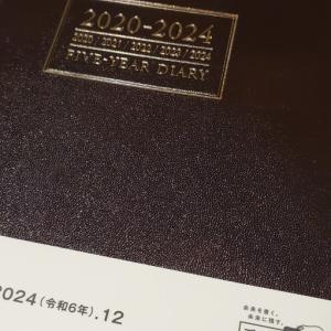 10年日記危険説①
