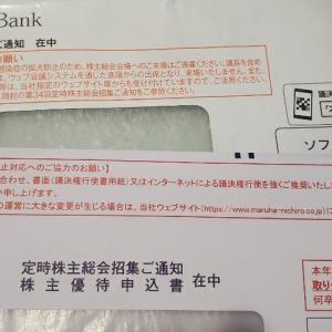【コロナ禍】株主総会の変化・お土産なし!