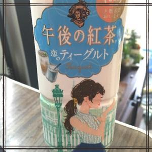 午後の紅茶「恋のティーグルト」