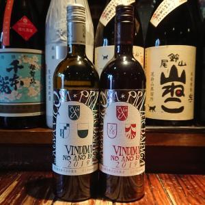 11月3日は『日本ワインヌーボーの解禁日』でございます!と言う事で・・・