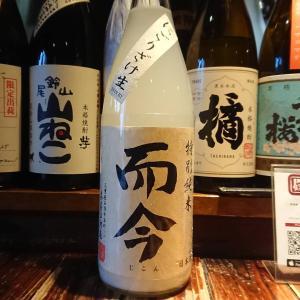 而今特別純米にごりざけ新酒生!牛ハラミ串&白モツ味噌煮込み&白子&パテ!