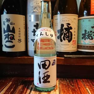 田酒特別純米生酒!今日も焼鳥屋のアヒージョやっちゃいます!