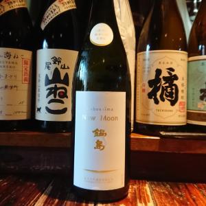 鍋島NewMoonしぼりたて生酒!焼鳥修は明日、明後日と・・・。