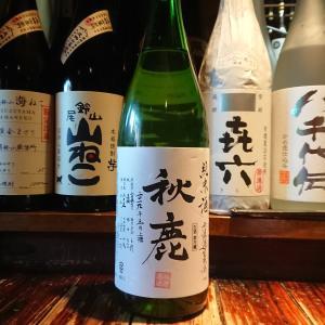 秋鹿純米無濾過生原酒!昨日は私が大好きな伯父が来店下さいました!