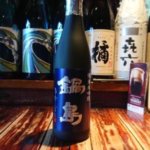 鍋島純米大吟醸きたしずく!今日も牛が最高です!