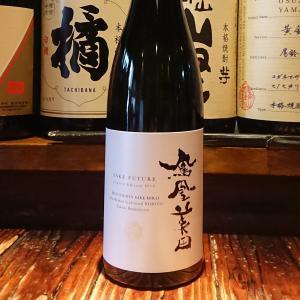 鳳凰美田純米大吟醸酒未来!昨日は臨時休業を頂きました。