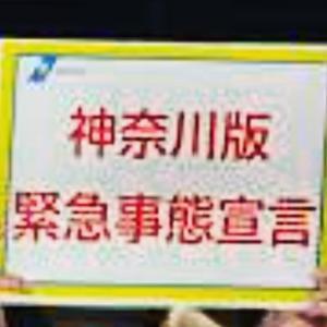 7月22日からの神奈川版緊急事態宣言に伴い重要なお知らせ。