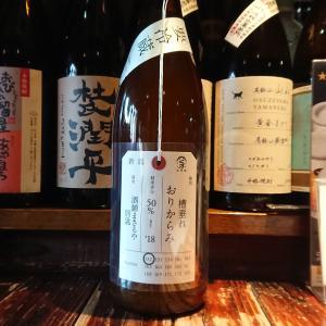 加茂錦荷札酒槽垂れおりがらみ!今夜は『第303回和酒BarSHU』営業致します!