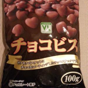 チョコビス (*^_^*)