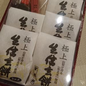 生信玄餅 (*´ω`*)