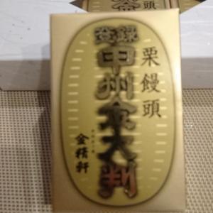 栗饅頭 (#^.^#)