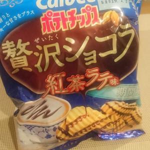 贅沢ショコラ (●´ω`●)