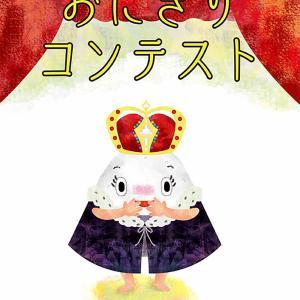 電子絵本「おにぎりコンテスト」発売開始!