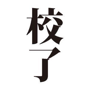 好きな言葉、嫌いな言葉、日本語でいいと思う言葉