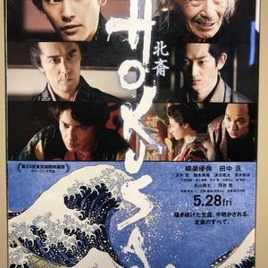 映画「HOKUSAI」見ました