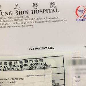 肩が痛いので中華系の総合病院「同善病院」に行ってみた