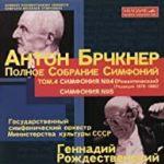 CD ロジェストヴェンスキーとヤルヴィのブルックナー:交響曲第5番
