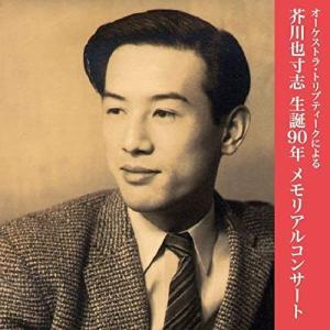 CD 芥川也寸志 生誕90年メモリアルコンサート