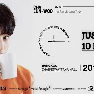 ★★★【コンサート送迎受付中!】CHA EUN-WOO 1st FANMEETING TOUR [JUST ONE 10 MINUTE] IN BANGKOK