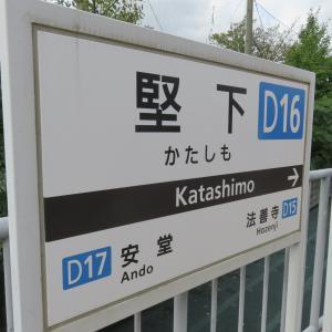 近鉄大阪線・堅下駅にて クラブツーリズム専用列車かぎろひ(乗車体験ツアー)撮影