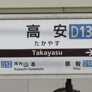 近鉄大阪線・高安駅にて その1 きんてつ鉄道まつり2019に伴う急行臨時停車