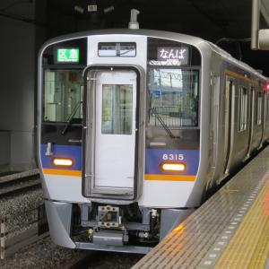 泉北高速線・和泉中央駅にて(2020年1月21日撮影)8300系と3000系